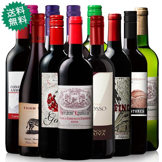 世界赤白デイリーワイン飲み比べ12本セット ワインセット 赤ワイン 白ワイン