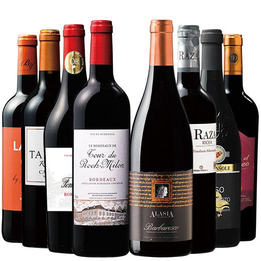 すべて樽熟成!欧州3大銘醸国濃厚赤フルボディ8本セット 赤ワインセット 金賞 ボルドーワイン イタリア カベルネ