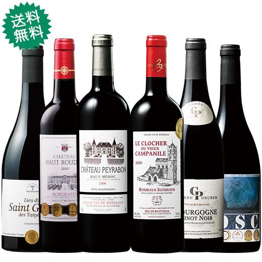 格上産地&熟成ボルドー入り!フランス各地格上赤ワイン6本セット 赤ワインセット ボルドーワイン カベルネ