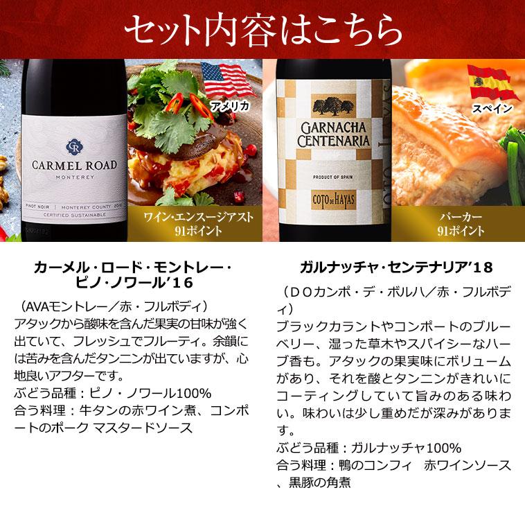 プロが認めた!評価誌90点以上の高評価・格上赤ワイン6本セット 赤ワインセット