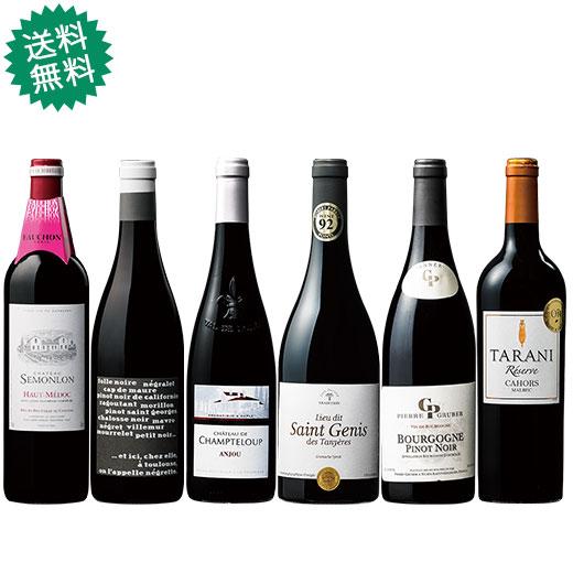 金賞&パーカー高得点入り!フランス各地格上最強級赤ワイン6本セット 赤ワインセット 金賞