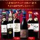 格上ボルドー&有名生産者ワイン入り!世界格上赤ワイン6本セット 赤ワインセット カベルネ