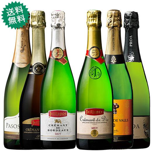 すべてシャンパーニュ製法!クレマン&カバ6本セット ワインセット 金賞 スパークリングワイン シャルドネ