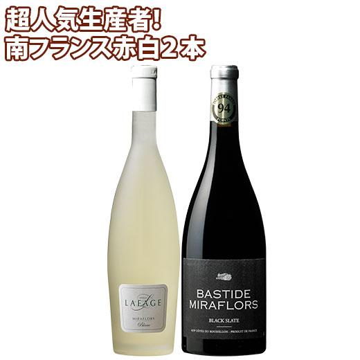 超人気生産者!南仏ラファージュ赤白2本セット ワインセット 赤ワイン 白ワイン