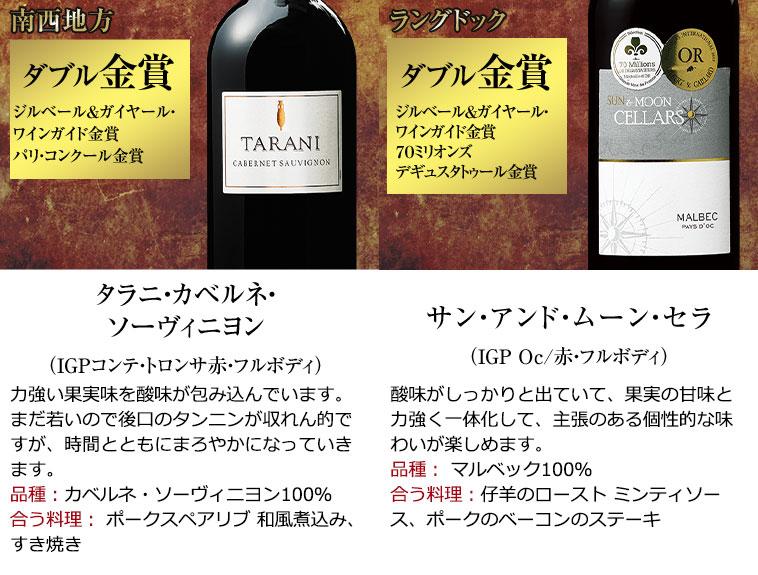 フランス各地金賞&高評価赤ワイン12本セット 赤ワインセット ボルドーワイン カベルネ