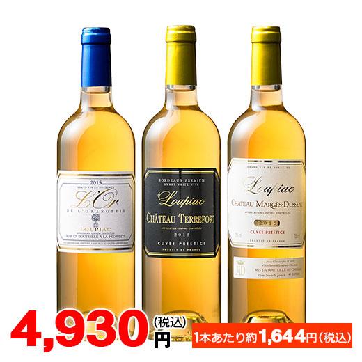 貴腐ワイン飲み比べ3種3本セット ワインセット
