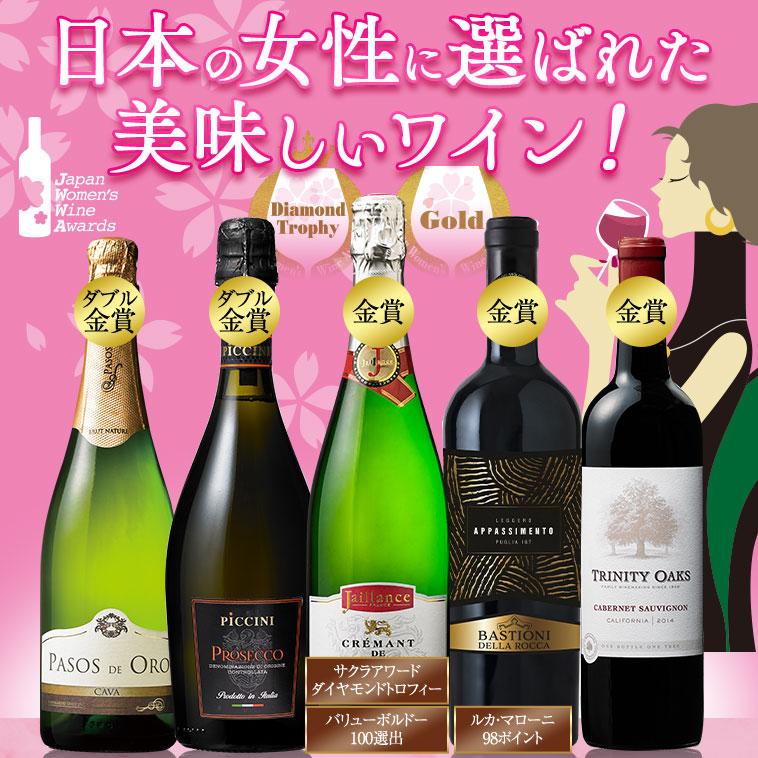 サクラアワード受賞赤泡5本セット ワインセット 金賞 スパークリングワイン 赤ワイン 赤泡
