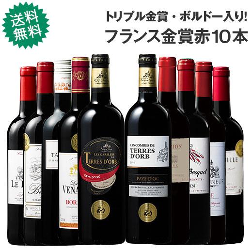 トリプル金賞・ボルドー入り!フランス金賞赤ワイン10本セット 赤ワインセット ボルドーワイン カベルネ