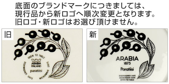 アラビア(Arabia) パラティッシ(Paratiisi) パープル ティーカップ 280ml 単品 北欧 食器 (Purple) 食器洗い機 対応