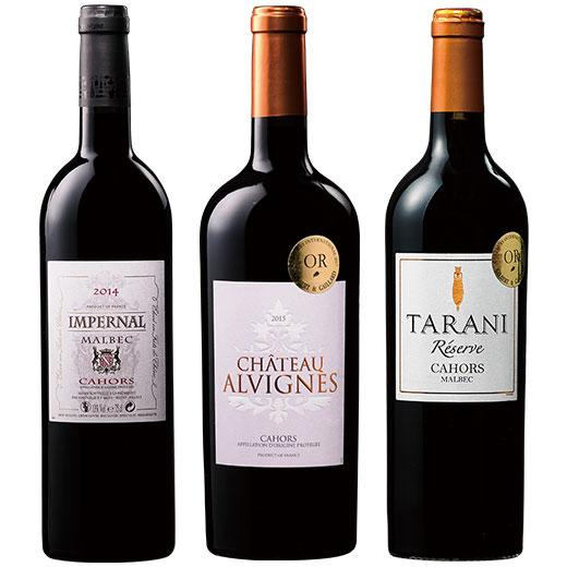 全て金賞 南西カオール黒ワイン3本セット 赤ワイン