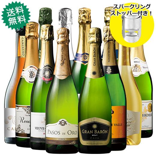 ストッパー付!4冠金賞&シャンパン製法入り!世界の選りすぐり辛口スパークリング12本セット