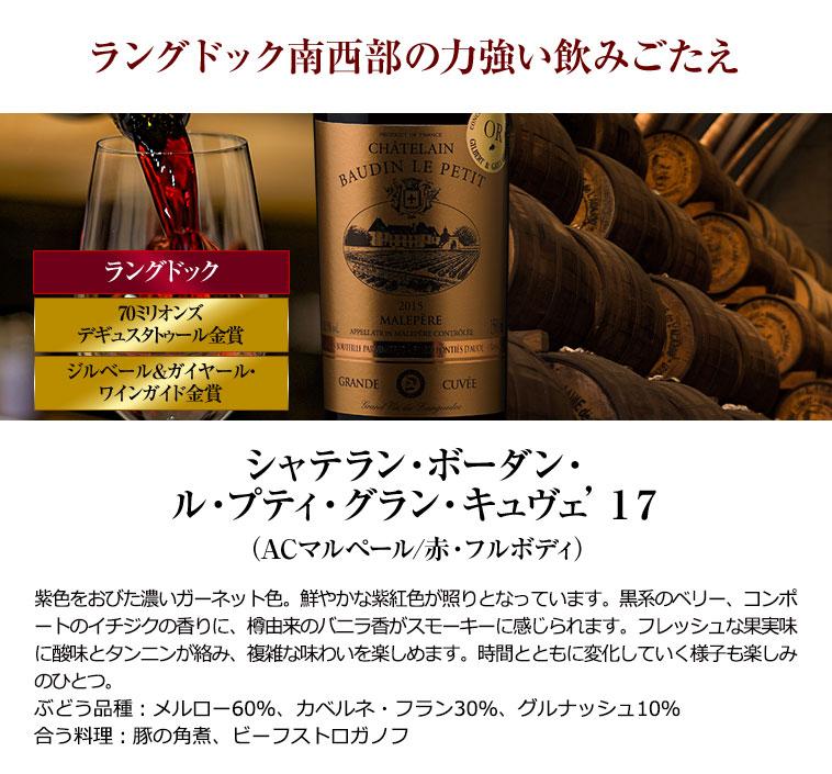 フランス格上赤ワイン飲み比べ6本セット 赤ワインセット クリュ・ブルジョワ ブルゴーニュ カベルネ