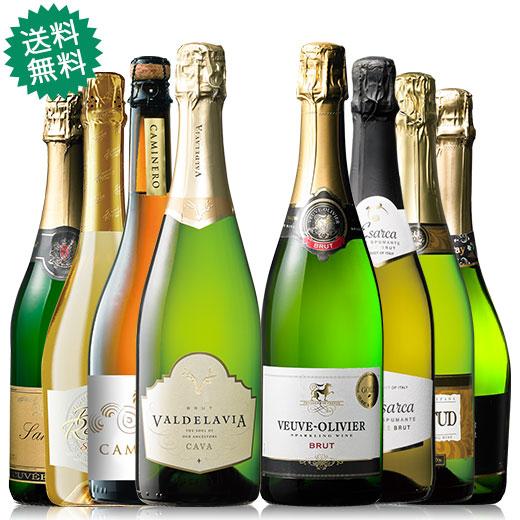 金賞&高評価&シャンパン製法入り!世界の選りすぐりスパークリング8本セット ワインセット スパークリングワイン イタリア