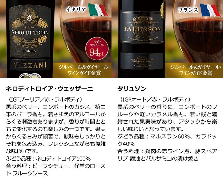 3大銘醸地金賞入り!世界選りすぐり赤ワイン12本セット 赤ワインセット 金賞 ボルドーワイン イタリア カベルネ