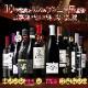 10年熟成&ミシュラン三ッ星監修&樽熟バルバレスコ入り!欧州三大銘醸地の最強級赤12本 赤ワイン
