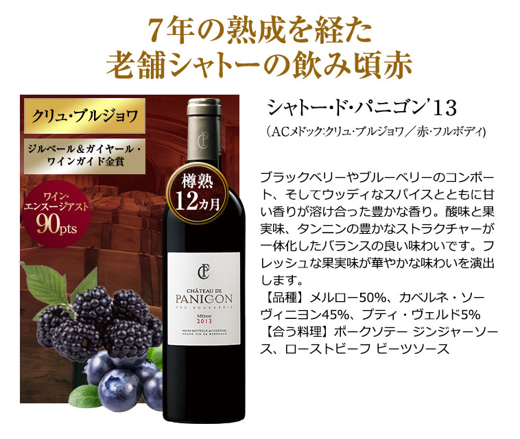 当たり年2018入り!金賞&高評価クリュ・ブルジョワ5本セット 赤ワインセット ボルドー カベルネ