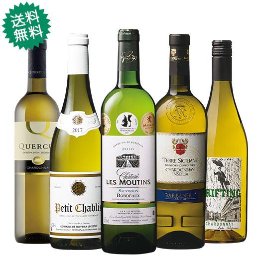 シャブリ&トリプル金賞ボルドー入り!世界の白ワイン5本セット ワインセット 金賞 ボルドーワイン シャルドネ