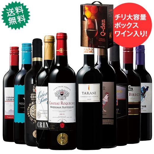 ボックスワイン入り!世界の赤ワイン10本セット 赤ワインセット 金賞 ボルドーワイン イタリア カベルネ