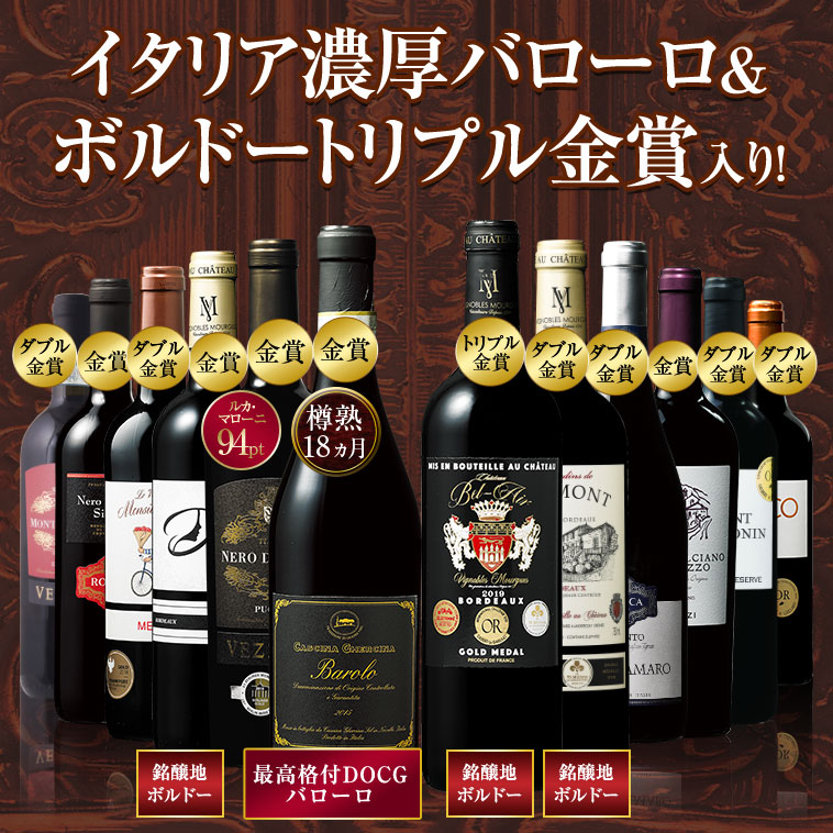イタリア濃厚バローロ&ボルドートリプル金賞入り!欧州2大ワイン産地金賞赤ワイン12本 ワインセット 赤ワイン