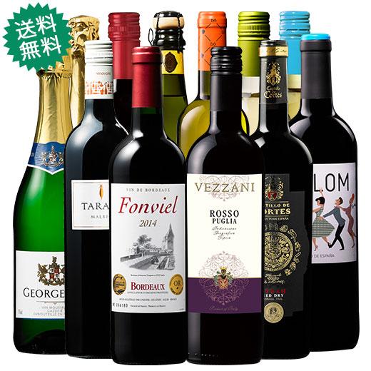 3大銘醸地入り!世界選りすぐり赤白泡ワイン12本セット 赤ワインセット 金賞 イタリア カベルネ