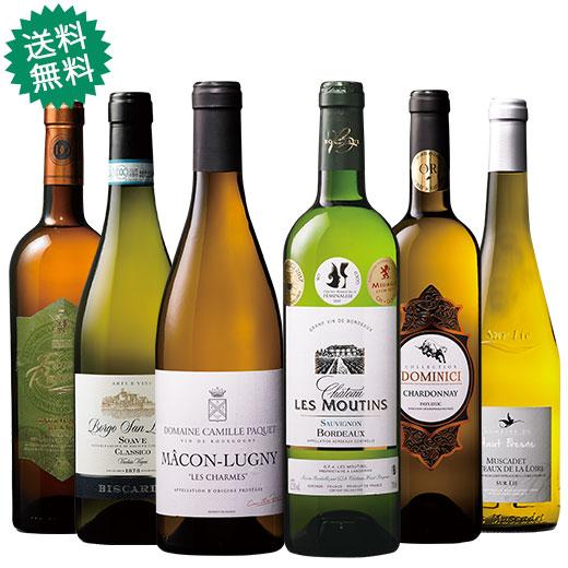 ヨーロッパ三大銘醸国白ワイン6本セット ワインセット 金賞 ボルドーワイン シャルドネ