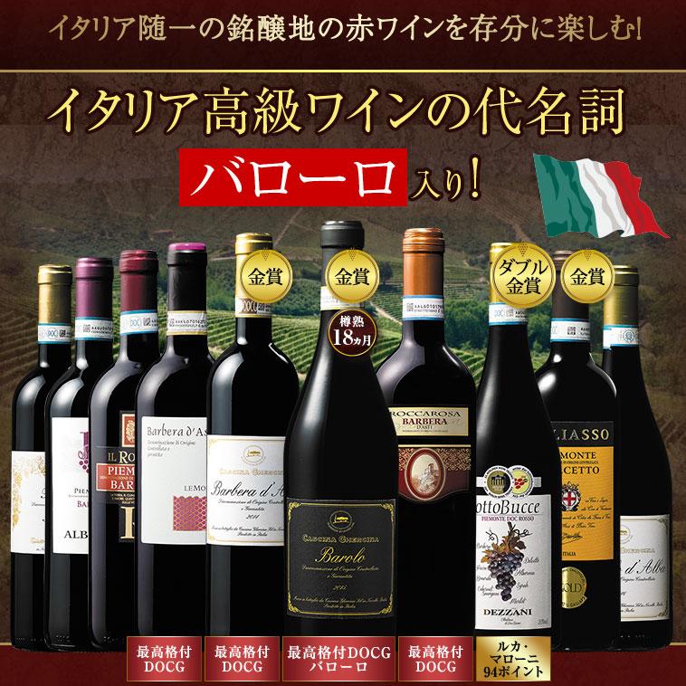 金賞バローロ入り!ピエモンテお得10本セット ワインセット 赤ワイン