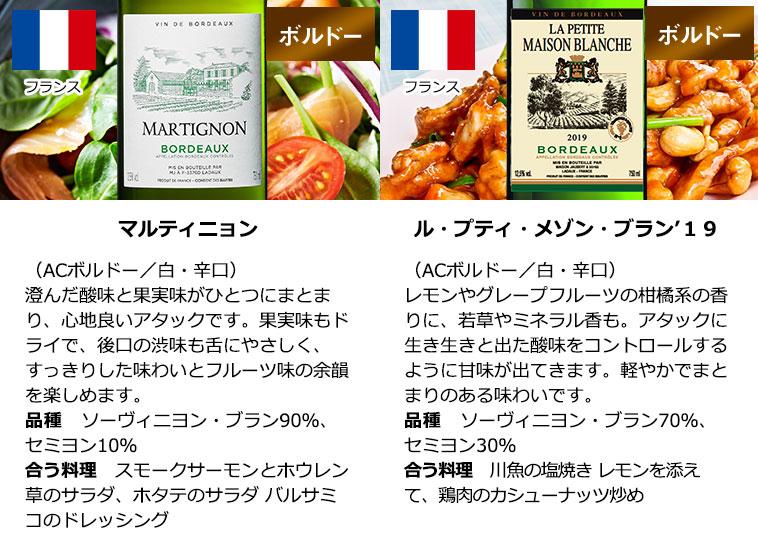三大銘醸地&金賞入り!世界の辛口白ワイン12本セット ワインセット ボルドーワイン 白ワイン