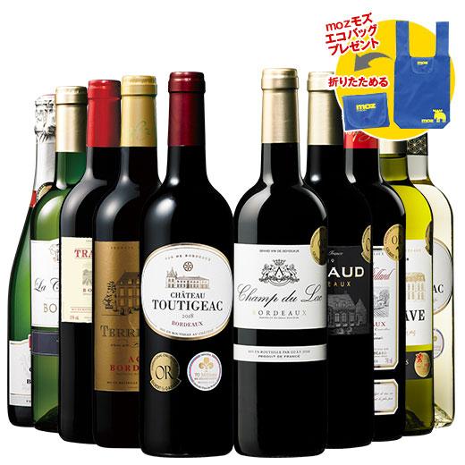 モズエコバッグ付き!ボルドー金賞赤白スパークリング10本セット ワインセット 金賞 スパークリングワイン 赤ワイン 白ワイン 赤白泡