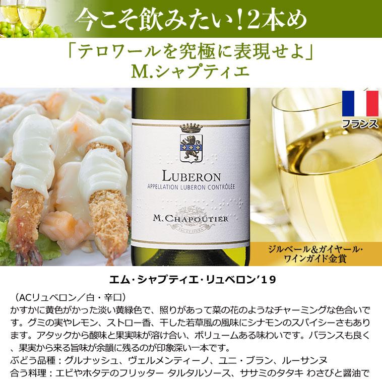 モンペラ&ローヌ名門生産者&高級産地ブルゴーニュ&ニュージーランド入り!世界銘醸地の格上白ワイン6本セット
