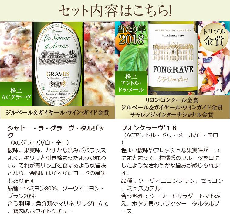 トリプル金賞&最新当たり年&格上入り!ボルドー金賞白10本セット ワインセット 白ワイン