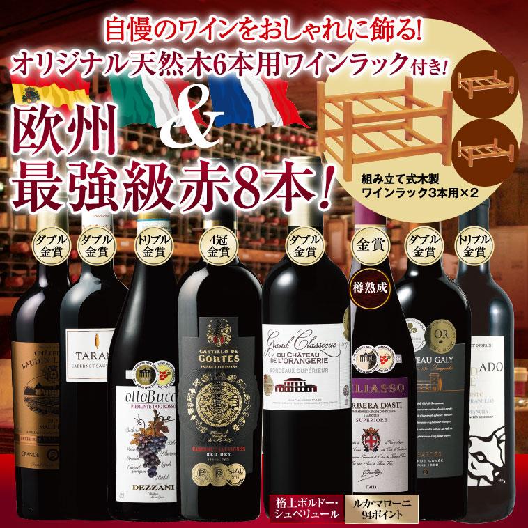 【オリジナルワインラック2段付き】4金賞&格上ボルドー入り!欧州最強級赤ワイン8本セット 赤ワインセット ボルドーワイン カベルネ
