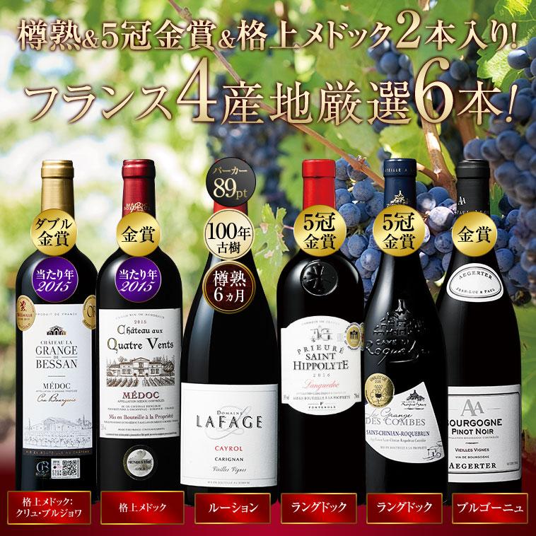 ソムリエ厳選!フランス格上赤ワイン飲み比べ6本セット 赤ワインセット クリュ・ブルジョワ ブルゴーニュ カベルネ