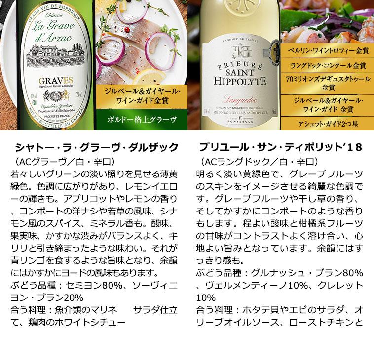 白ワイン銘醸地ブルゴーニュ&ロワール入り!フランス各地白ワイン10本セット 白ワインセット ボルドーワイン