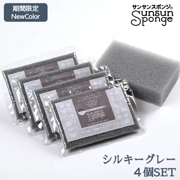 サンサンスポンジ4個セット 新色グレー 期間限定!(10/9~11/20)