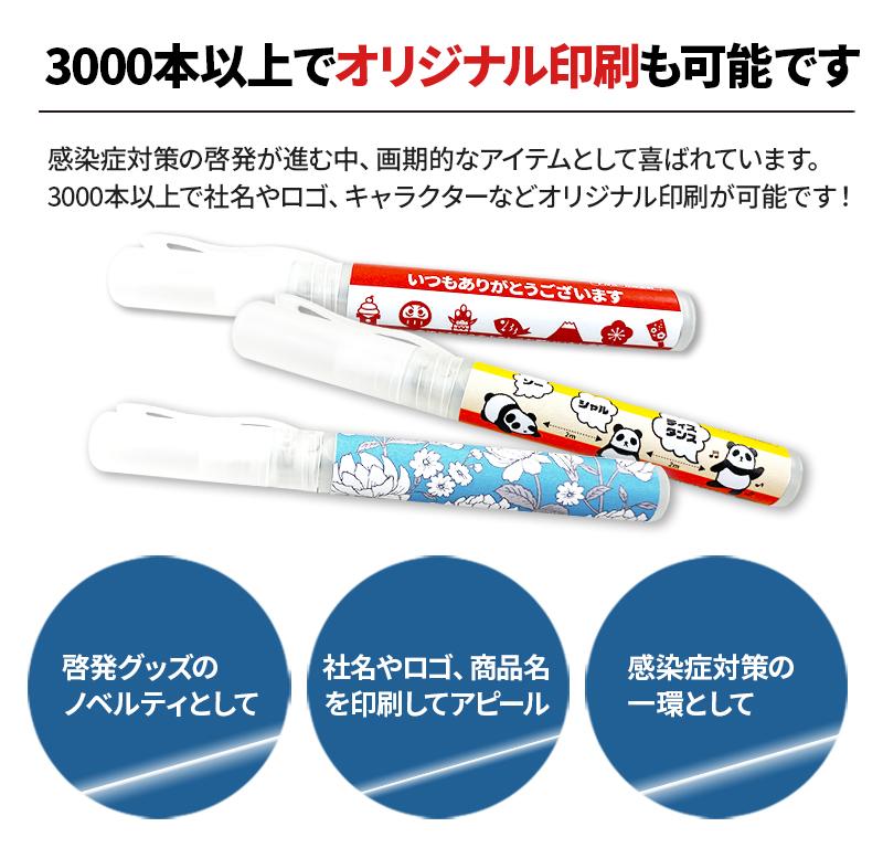 アルコール除菌剤 SC-1(8ml) 100本セット