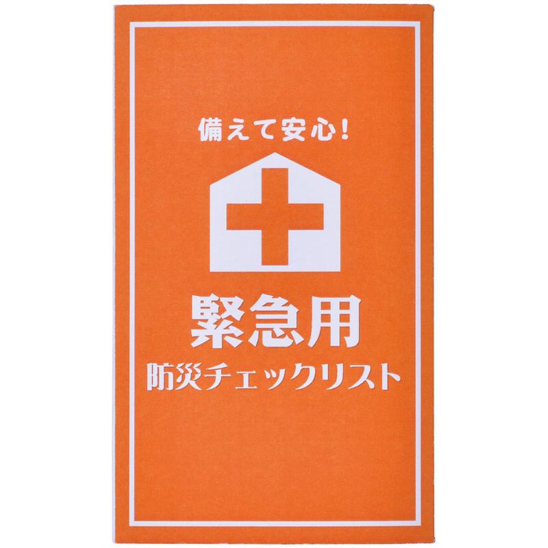 まさかに備えるパワフルライト 防災7点セット 216個~【名入れ商品】