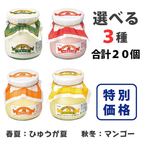【まとめてお得】3種から選べる 瓶ヨーグルト合計20個