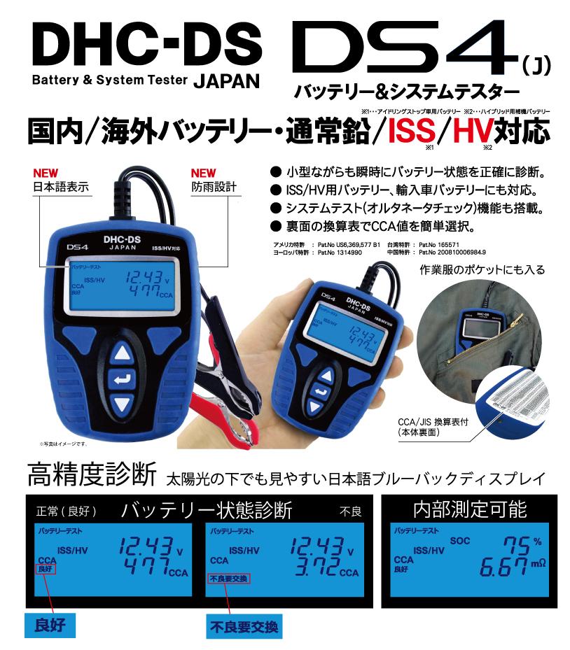 ISS/HV対応 バッテリー&システムテスターDS4 (日本語表示・防雨設計)