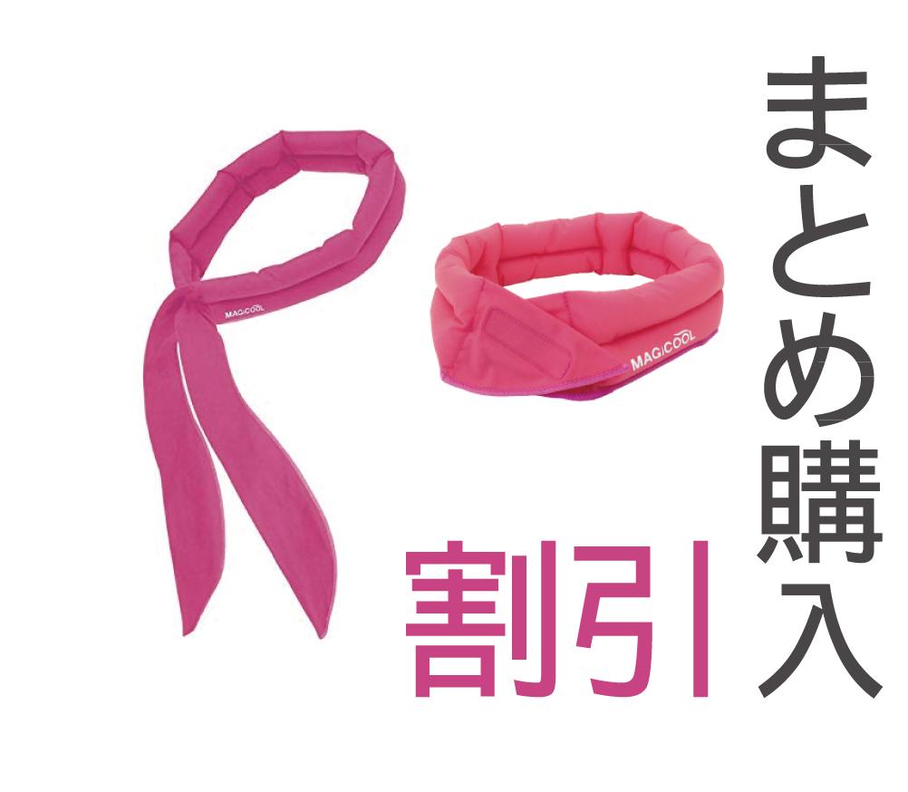 マジクール ピンク 【まとめ購入割引】