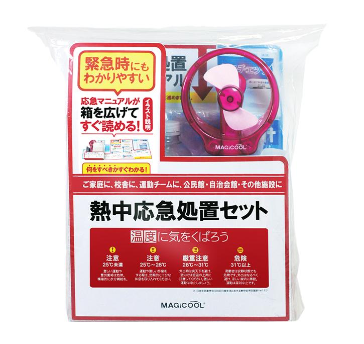 熱中症予防指導員監修:パノラマ展開応急マニュアル付 熱中応急処置セット