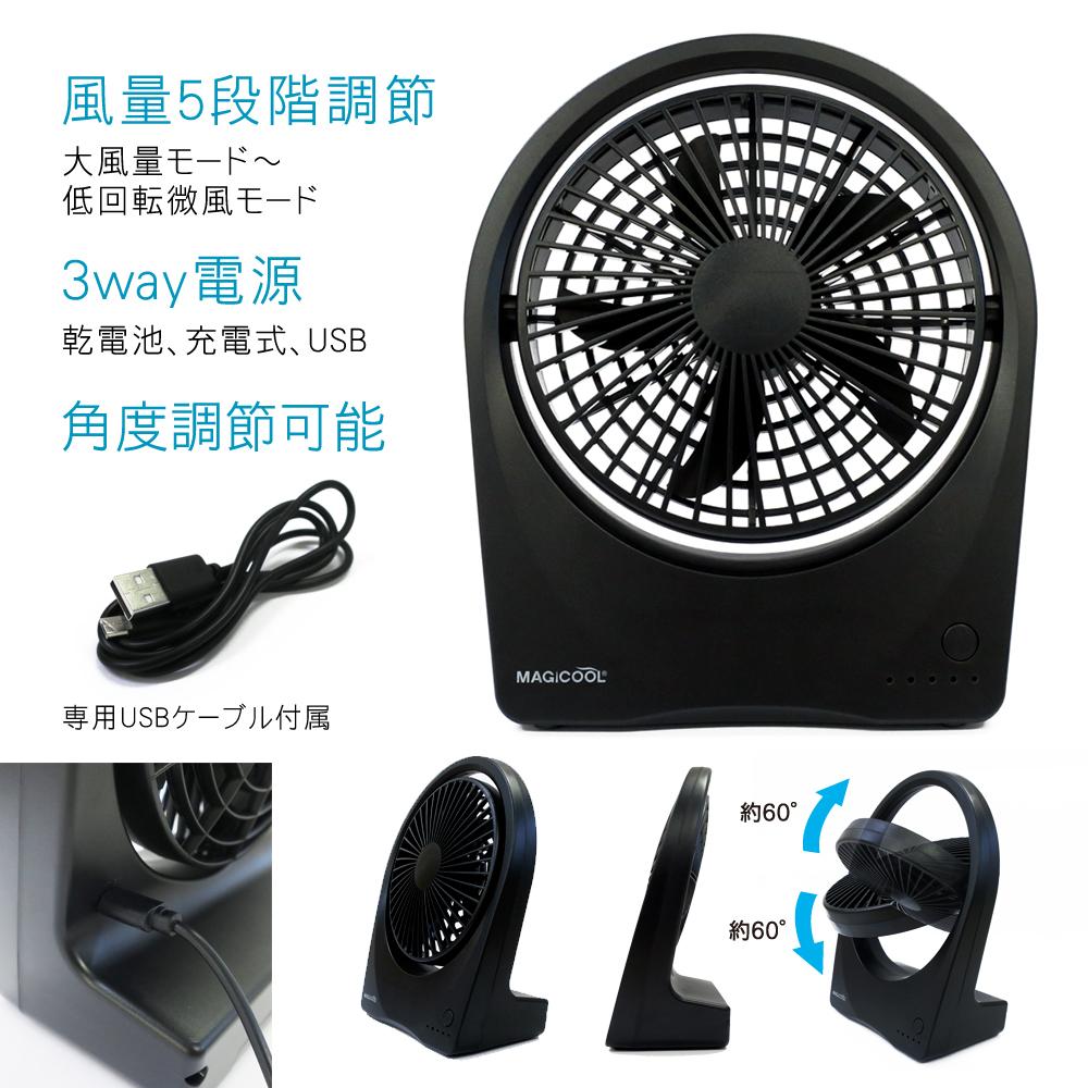 マイファンポータブル どこでもファン パワフル小型扇風機(軽量)(乾電池・USB・充電)省電力 風量5段階・角度調節可能