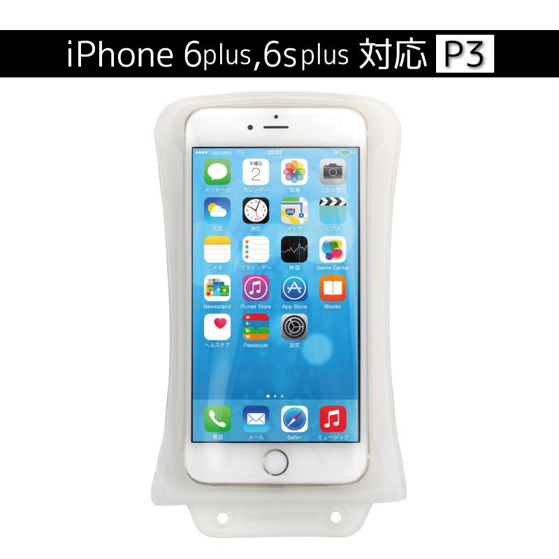 ディカパック(スマートフォン、iPhone防水ケース)