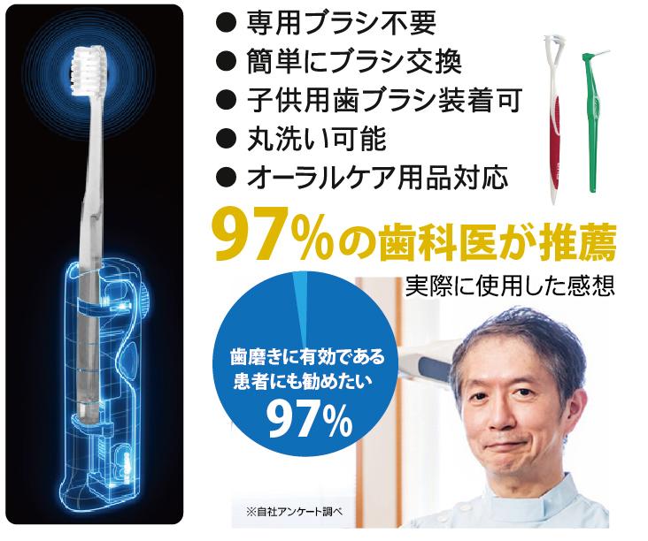 ソニックオール(sonicall)SA-4 手磨き歯ブラシで音波振動ブラッシング