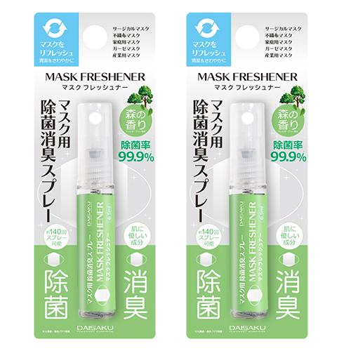 【スマートレター対応 】マスク用除菌消臭スプレー マスクフレッシュナー (森の香り) 2本セット