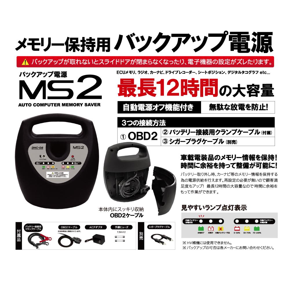 バックアップ電源 MS2