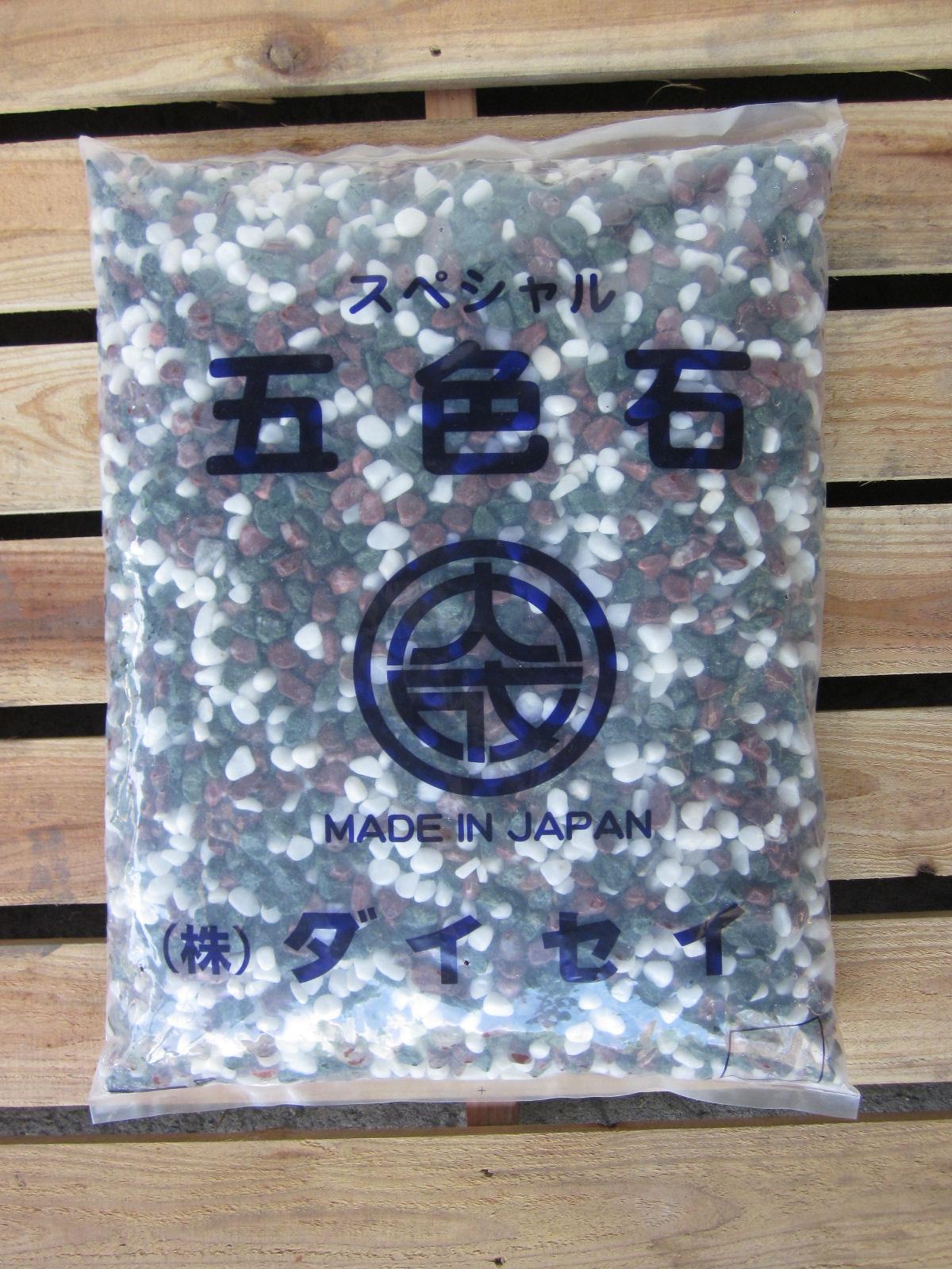 国産 スペシャル五色玉砂利(五色砂利)20kg袋 日本製 自社オリジナル商品