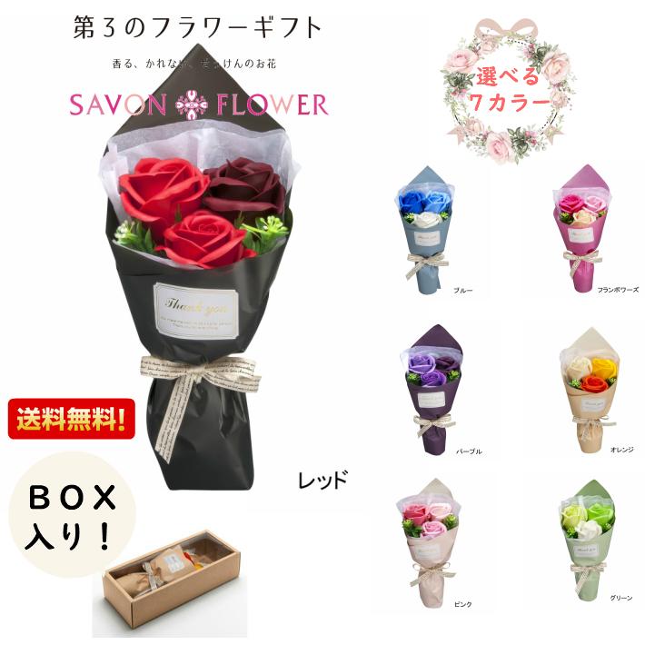 『 選べるカラー ソープフラワー シャボン BOX入り フェアリー3輪ブーケ 』
