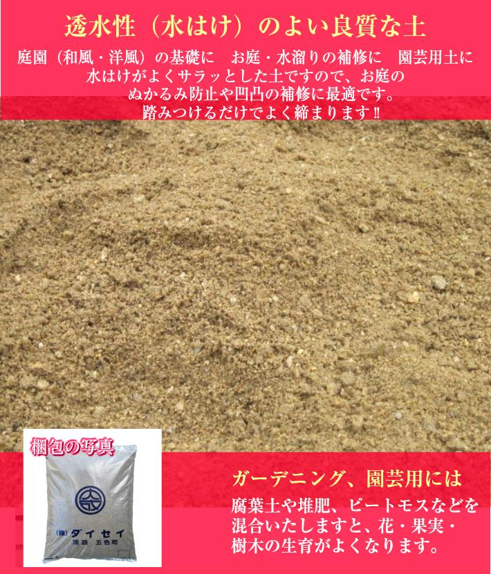 安心・安全 (放射線量検査証付) 国産 真砂土 まさ土 まさど まさつち20kg袋 (3mmまで) 日本産(淡路島産) 細かい!