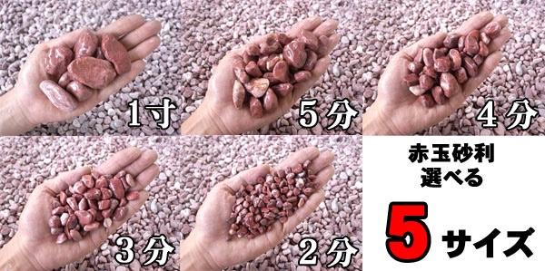 赤玉砂利(赤砂利) 20kg袋 選べる5サイズ(6〜30mm)20kg袋