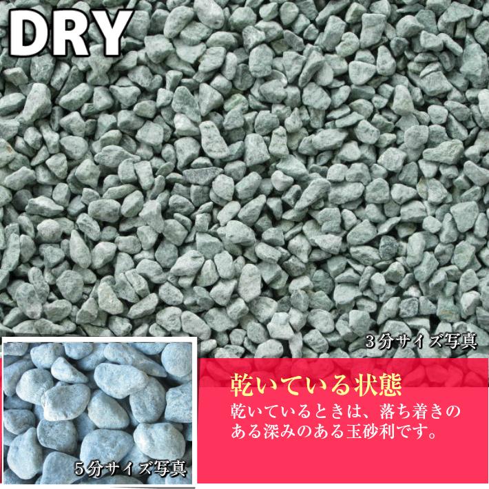 国産 青玉砂利(緑砂利) 20kg袋 選べる5サイズ(6〜20mm)20kg袋 日本製